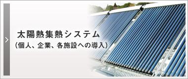太陽光集熱エネルギー