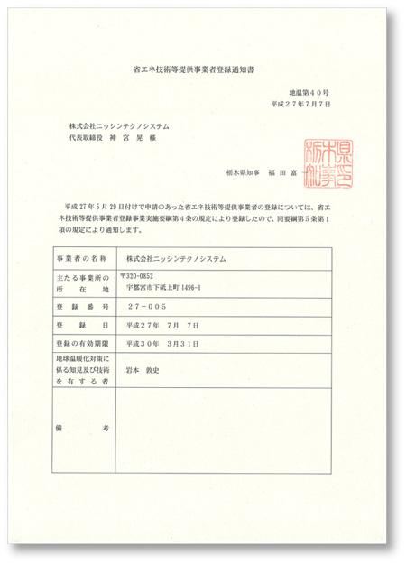 省エネ応援団登録証HP